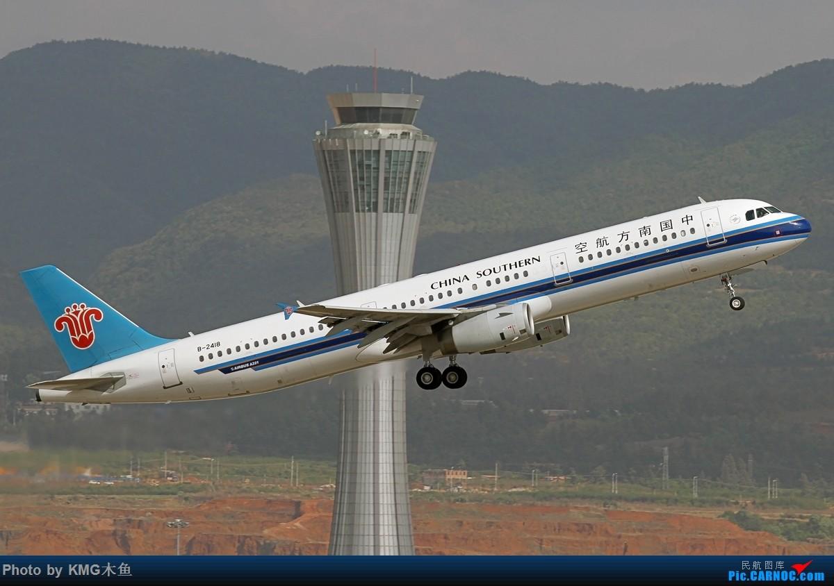 Re:[原创]【昆明长水国际机场】虽然没有大飞机,中型机也要拍的快乐 AIRBUS A321-200 B-2418 中国昆明长水国际机场