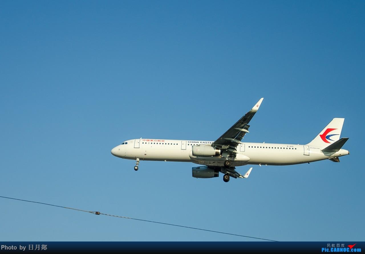 [原创]首次发图,虹桥杂图,二月的某一个好天气 AIRBUS A321-200 B-1615 中国上海虹桥国际机场
