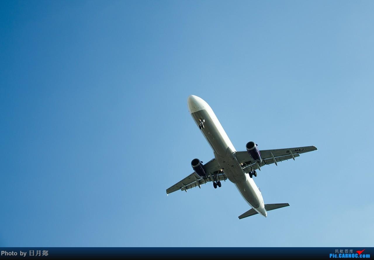 Re:[原创]首次发图,虹桥杂图,二月的某一个好天气 AIRBUS A321-200 B-MAJ 中国上海虹桥国际机场