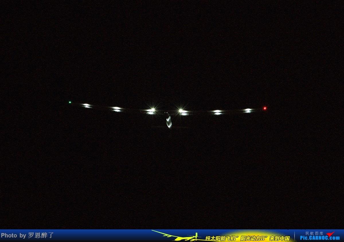 [原创]Solar Impulse 2!悄悄的来了~静静的绕圈~飘飘的落下~ SOLAR IMPULSE 2 HB-SIB 中国南京禄口国际机场