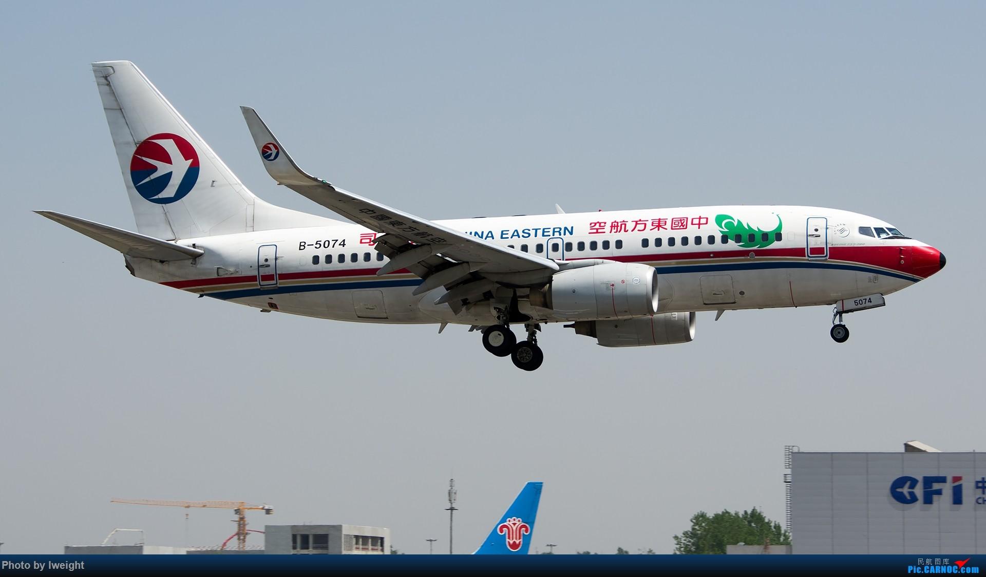 Re:2015年第一次在PEK拍北向南,其实是为Jimmy去的【2015-4-24】 BOEING 737-700 B-5074 中国北京首都国际机场