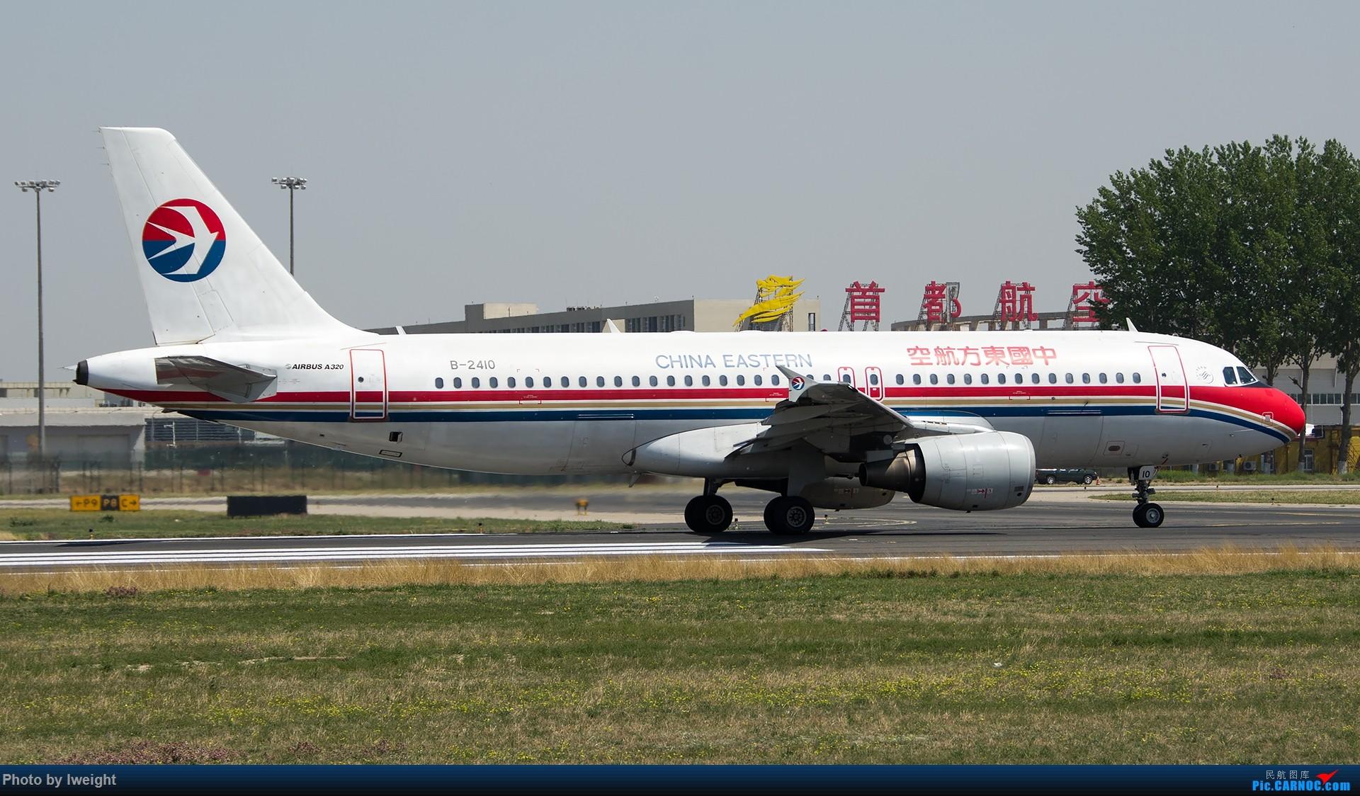 Re:[原创]2015年第一次在PEK拍北向南,其实是为Jimmy去的【2015-4-24】 AIRBUS A320-200 B-2410 中国北京首都国际机场