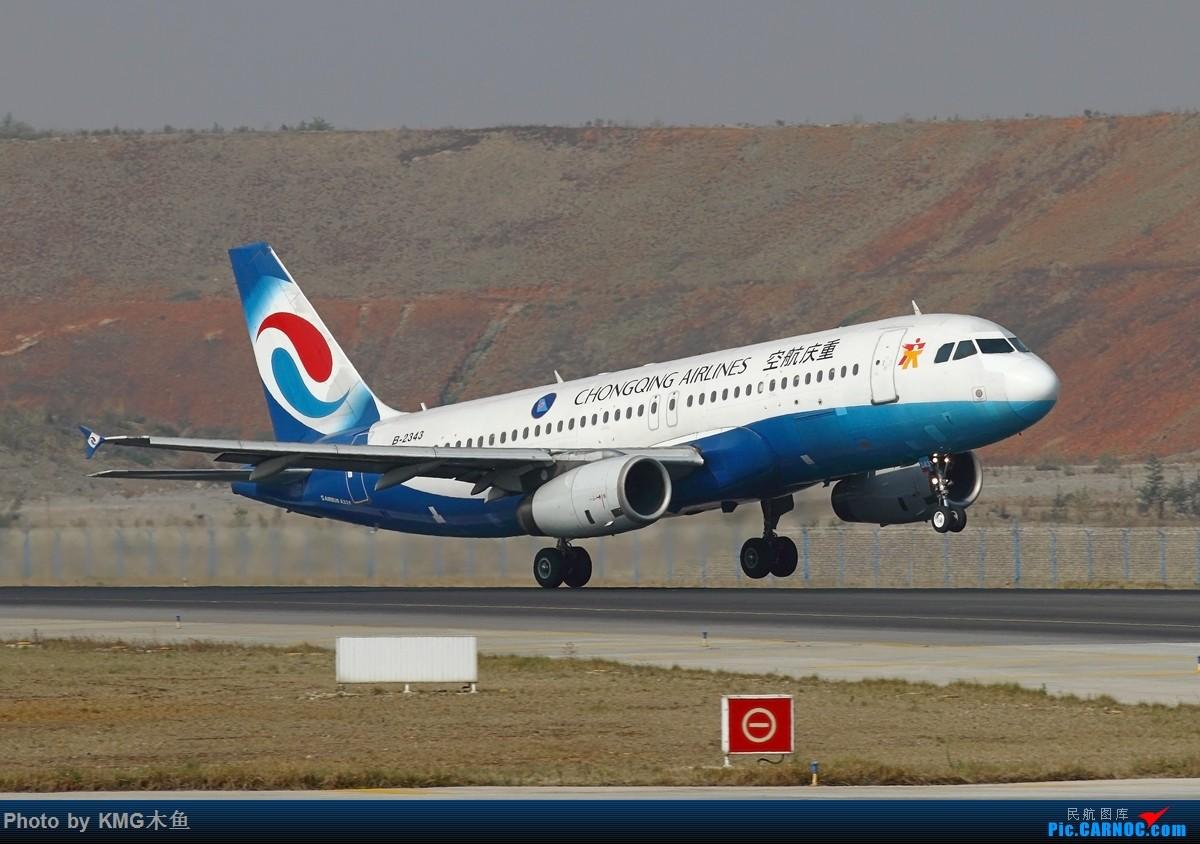 Re:[原创]【KMG昆明长水国际机场】拍机不能心血来潮,得持之以恒 AIRBUS A320-200 B-2343 中国昆明长水国际机场