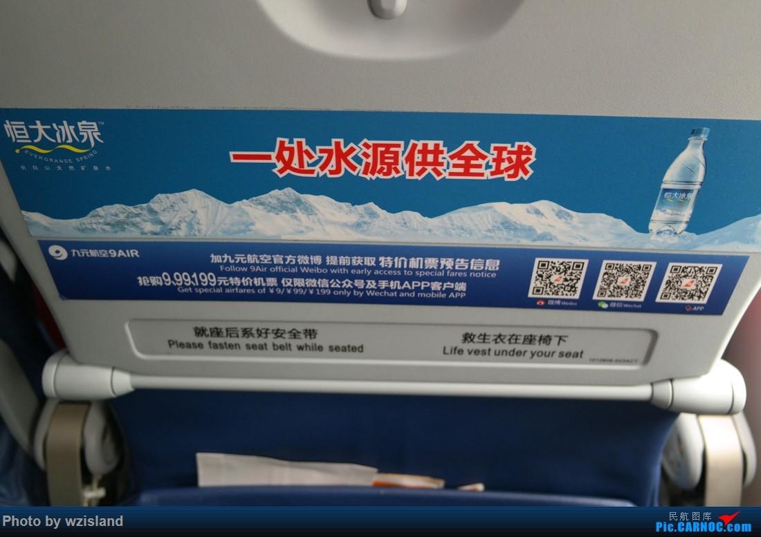 >>[原创]terry的飞行游记(09)双程记(去程篇):九元航空aq1021 温州wnz