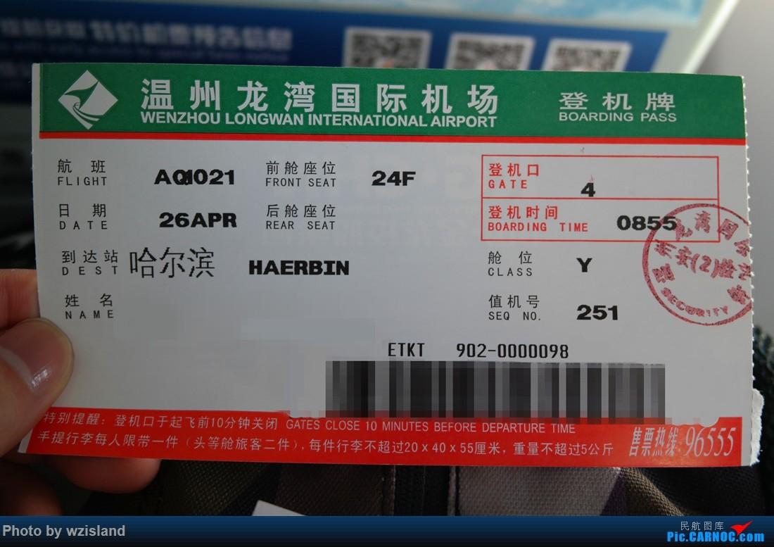 re:terry的飞行游记(09)双程记(去程篇):九元航空aq1021 温州wnz--->