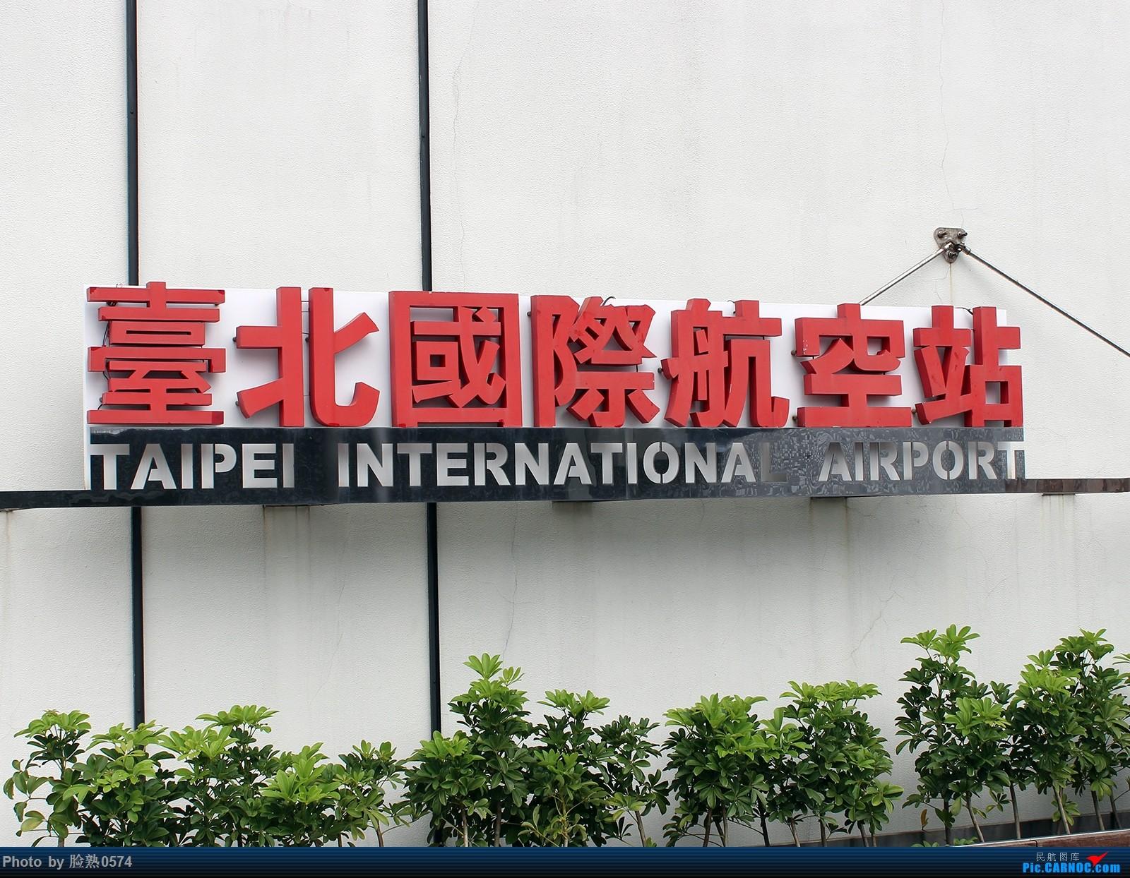 [原创]初到台北松山机场观景台   TSA 中国台北松山国际机场
