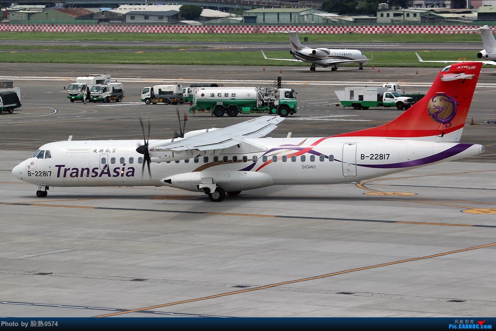 Re:[原创]初到台北松山机场观景台 ATR-72 B-22817 中国台北松山国际机场