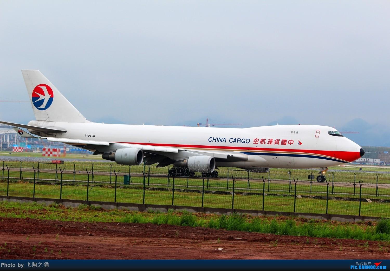 Re:[原创]CKG拍机(五一劳做在机场迎接国航747-8首航重庆,中货东航747也来助阵) BOEING 747-400 B-2426 重庆江北国际机场