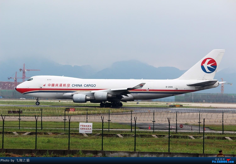 Re:[原创]CKG拍机(五一劳做在机场迎接国航747-8首航重庆,中货东航747也来助阵) BOEING 747-400F B-2426 重庆江北国际机场