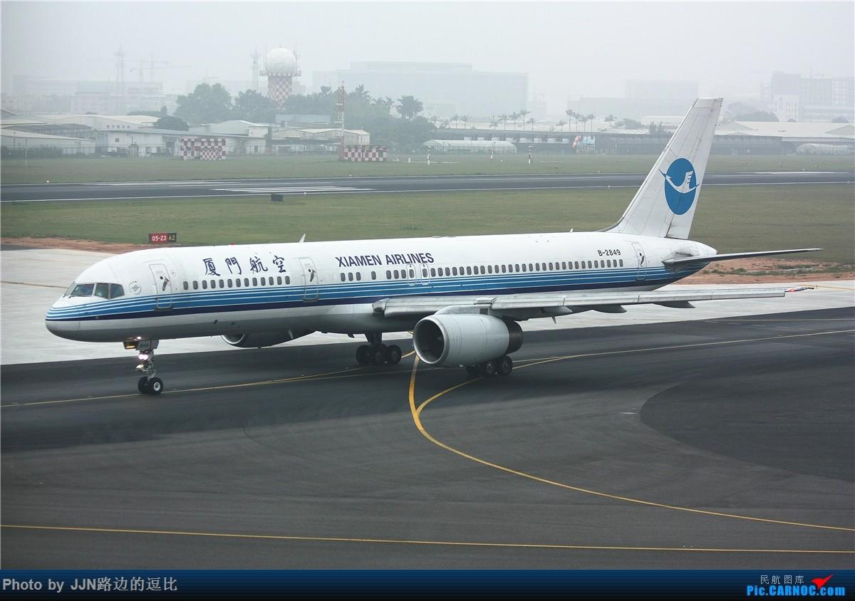 Re:[原创]5.1厦门溜一趟,捞了不少好东西,天气有够烂!(小飞机小飞机) BOEING 757-200 B-2849 中国厦门高崎国际机场