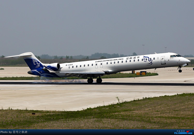 [原创]华夏CR9 深航大运 棒航738外加鲁夫343 各种擦烟 BOMBARDIER CRJ900NG B-3369 中国南京禄口国际机场