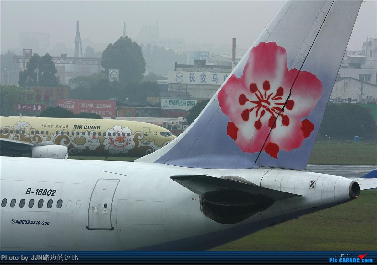 Re:[原创]5.1厦门溜一趟,捞了不少好东西,天气有够烂!(小飞机小飞机) AIRBUS A340-300 B-18802 中国厦门高崎国际机场