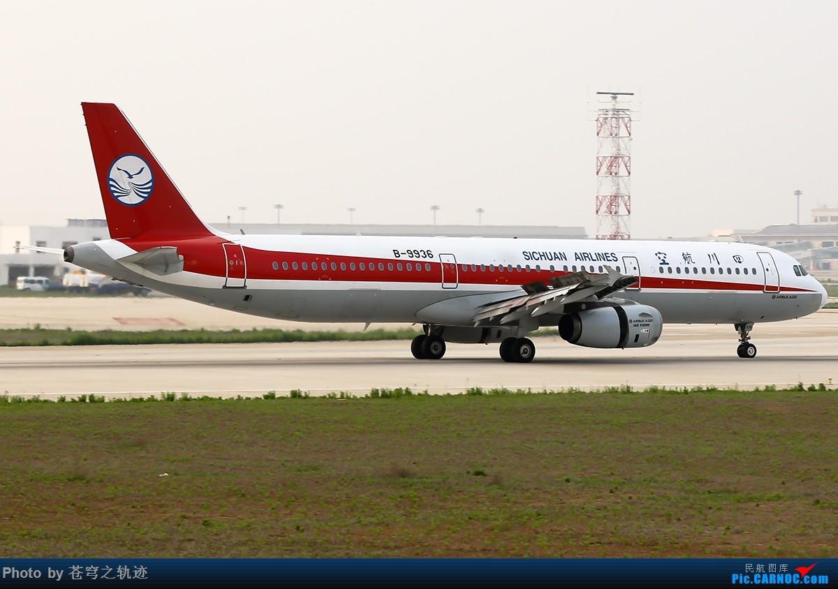 [原创]禄口机场傍晚的几架 AIRBUS A321-200 B-9936 中国南京禄口国际机场