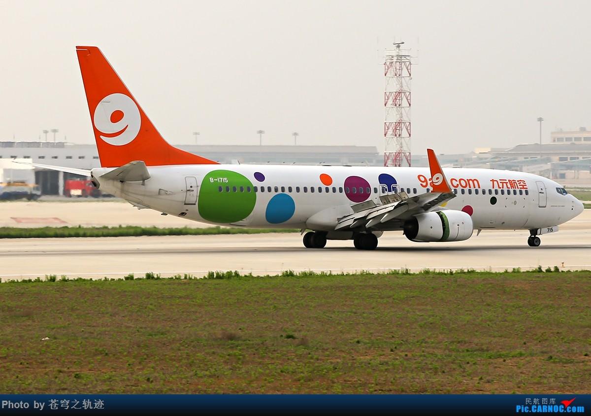Re:[原创]禄口机场傍晚的几架 BOEING 737-800 B-1715 中国南京禄口国际机场
