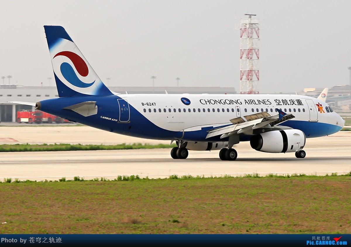 Re:[原创]禄口机场傍晚的几架 AIRBUS A319-100 B-6247 中国南京禄口国际机场