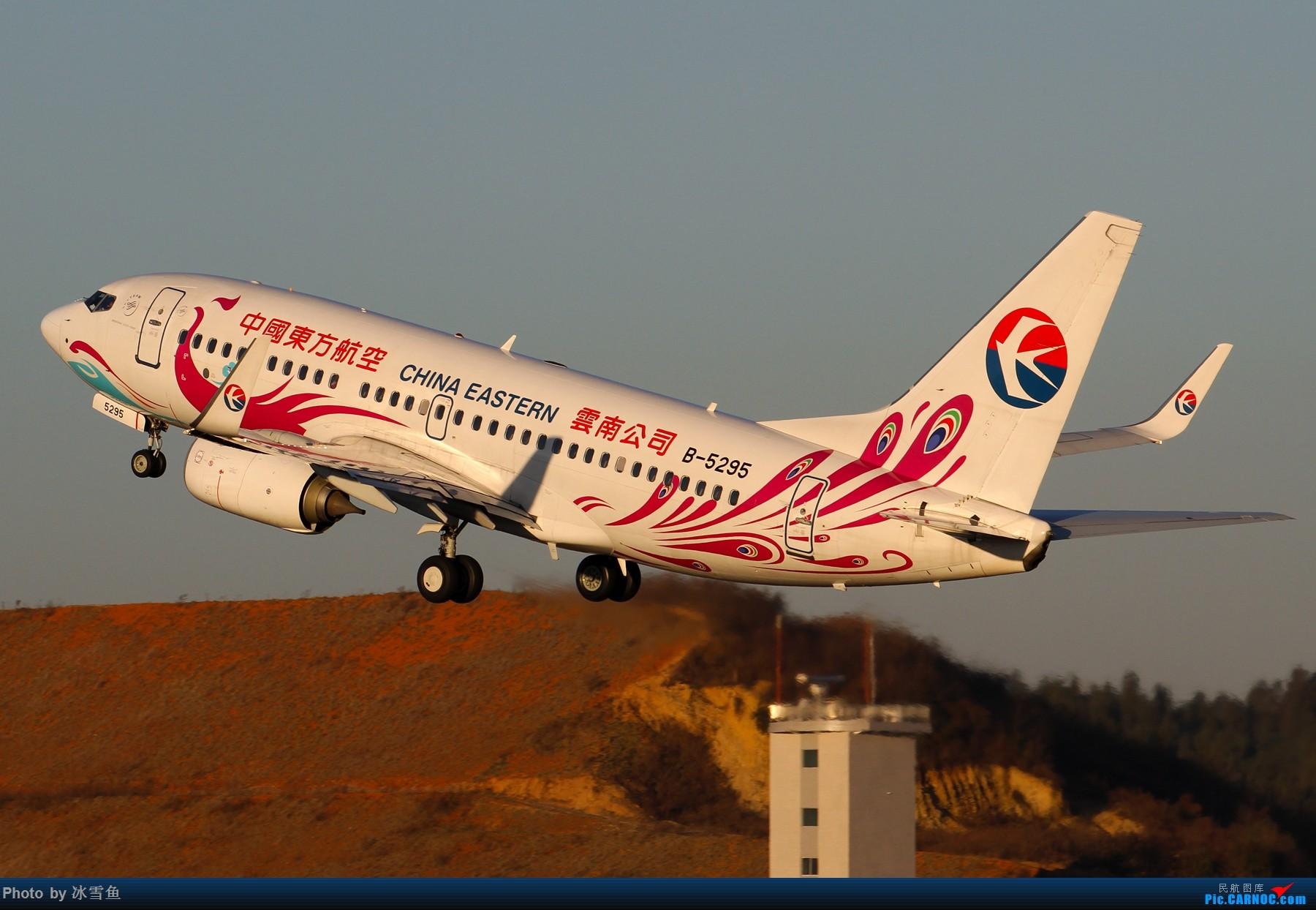 """[原创]【BLDDQ-昆明飞友会】""""五四"""",来看看早上8、9点钟的光线,世界终究是你们的! BOEING 737-700 B-5295 中国昆明长水国际机场"""