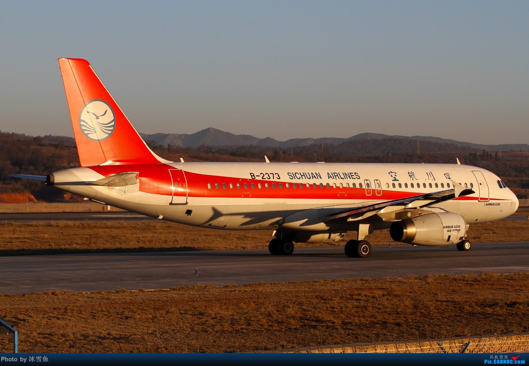 """Re:[原创]【BLDDQ-昆明飞友会】""""五四"""",来看看早上8、9点钟的光线,世界终究是你们的! AIRBUS A320-200 B-2373 中国昆明长水国际机场"""
