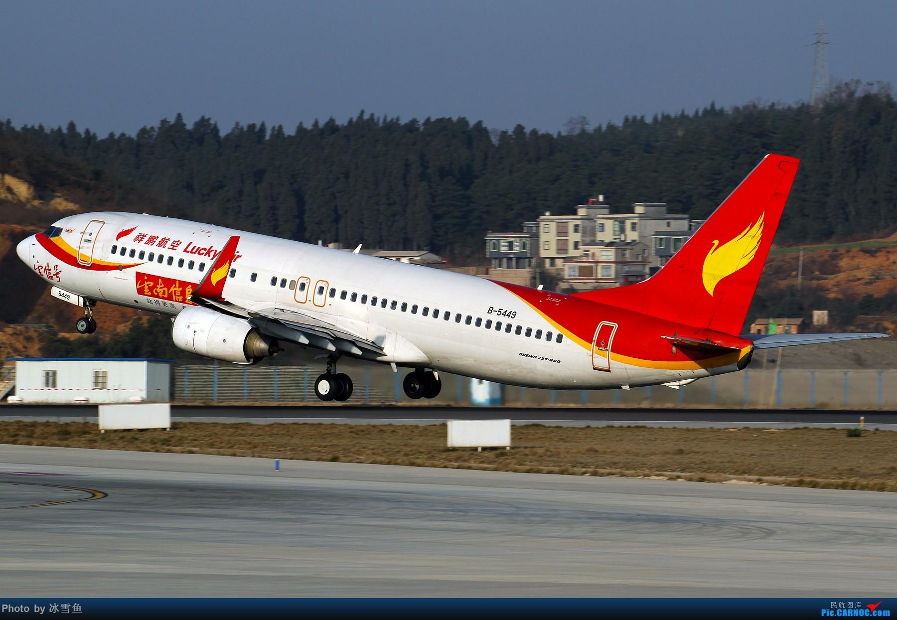 """Re:[原创]【BLDDQ-昆明飞友会】""""五四"""",来看看早上8、9点钟的光线,世界终究是你们的! BOEING 737-800 B-5449 中国昆明长水国际机场"""