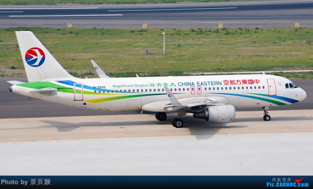 Re:[原创]今日DLC 南航 大韩 天盟号 大美青海 东亚运号 山航园博会 AIRBUS A320-200 B-9942 中国大连周水子国际机场