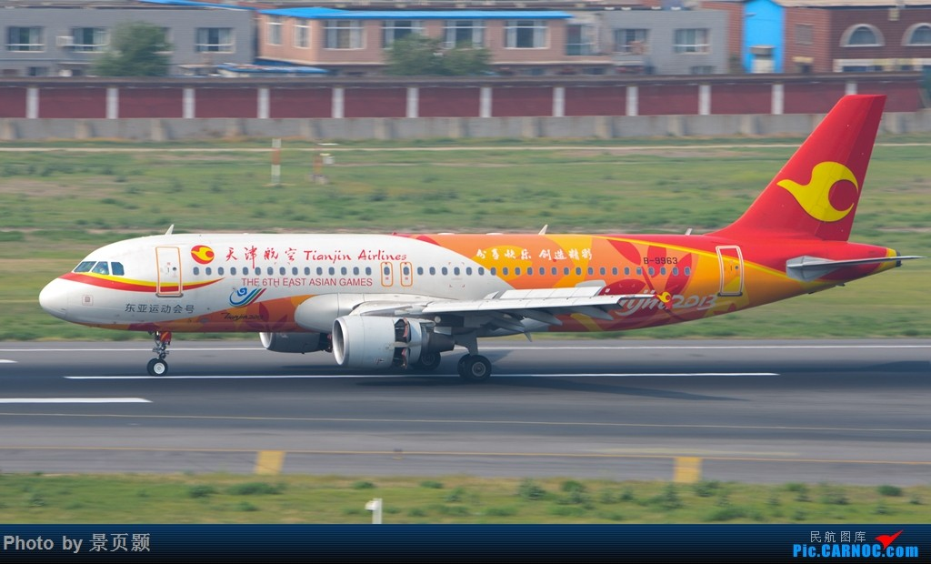 Re:[原创]今日DLC 南航 大韩 天盟号 大美青海 东亚运号 山航园博会 AIRBUS A320-200 B-9963 中国大连周水子国际机场