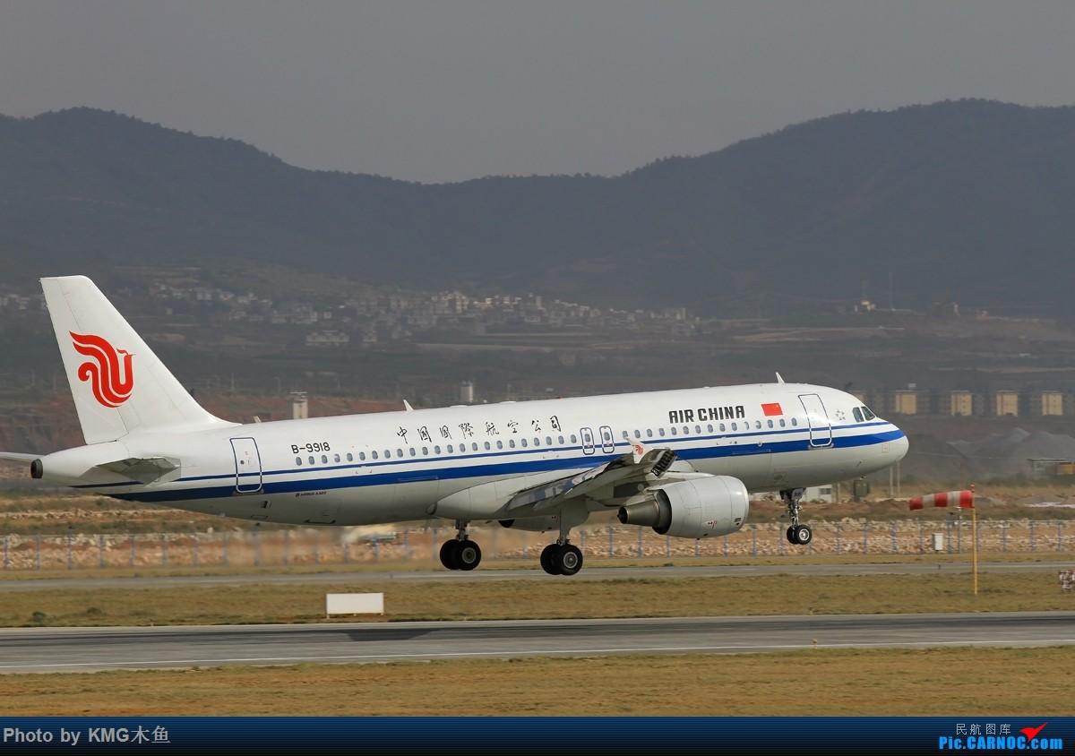 Re:[原创]【KMG】【昆明长水国际机场】昨天西跑头拍了几组降落,无奈被黄土飞扬的环境给吓跑了 AIRBUS A320-200 B-9918 中国昆明长水国际机场