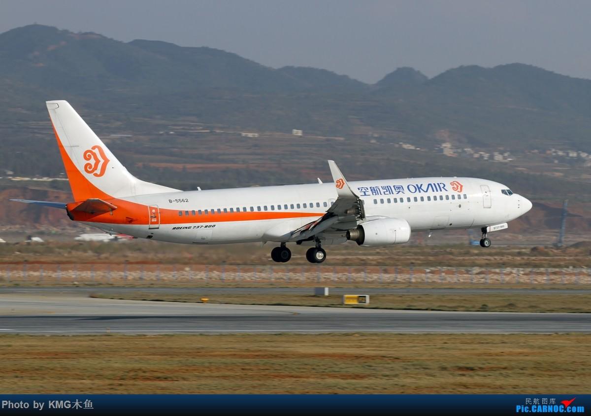 Re:[原创]【KMG】【昆明长水国际机场】昨天西跑头拍了几组降落,无奈被黄土飞扬的环境给吓跑了 BOEING 737-800 B-5562 中国昆明长水国际机场