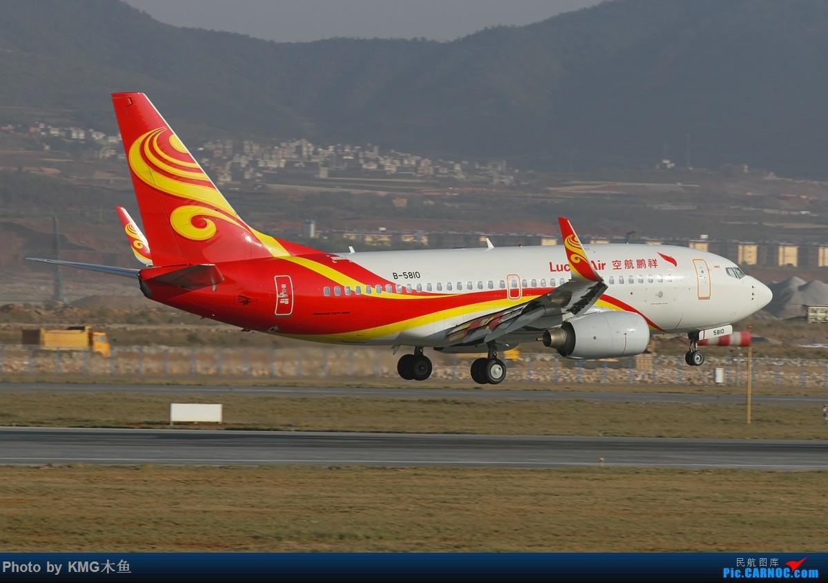 Re:[原创]【KMG】【昆明长水国际机场】昨天西跑头拍了几组降落,无奈被黄土飞扬的环境给吓跑了 BOEING 737-700 B-5810 中国昆明长水国际机场