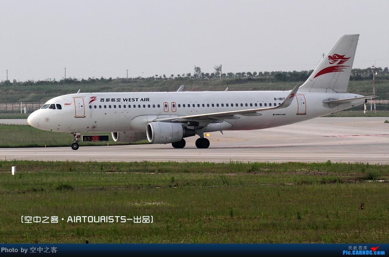Re:[原创][空中之客]星期天去新桥-几只新东西-解决有无 AIRBUS A320-200 B-1817 合肥新桥国际机场