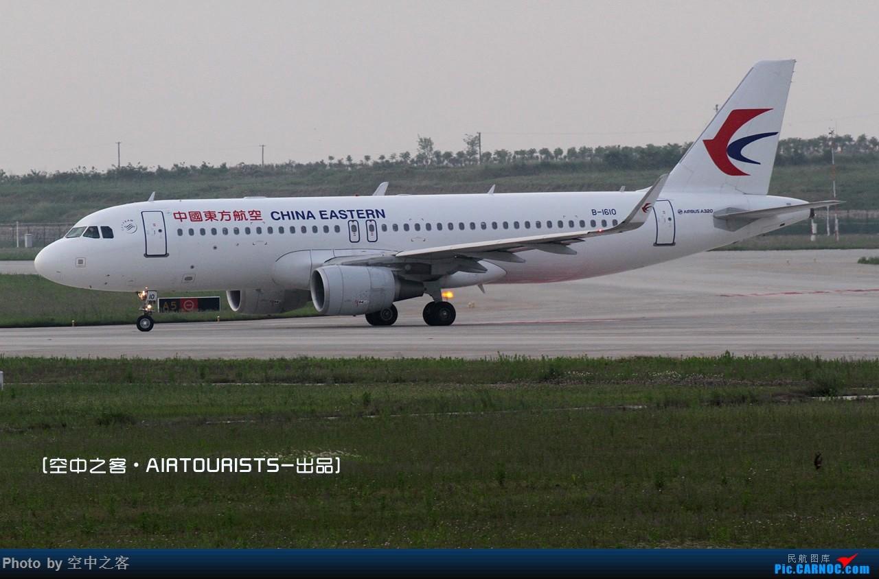 Re:[原创][空中之客]星期天去新桥-几只新东西-解决有无 AIRBUS A320-200 B-1610 合肥新桥国际机场