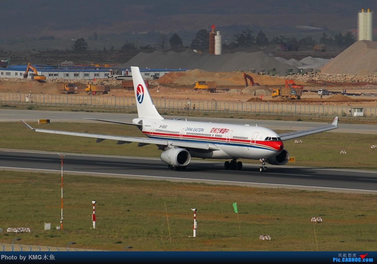 [原创]【KMG】【昆明长水国际机场】我已中毒太深,谁叫你这么美! AIRBUS A330-200 B-5930 中国昆明长水国际机场