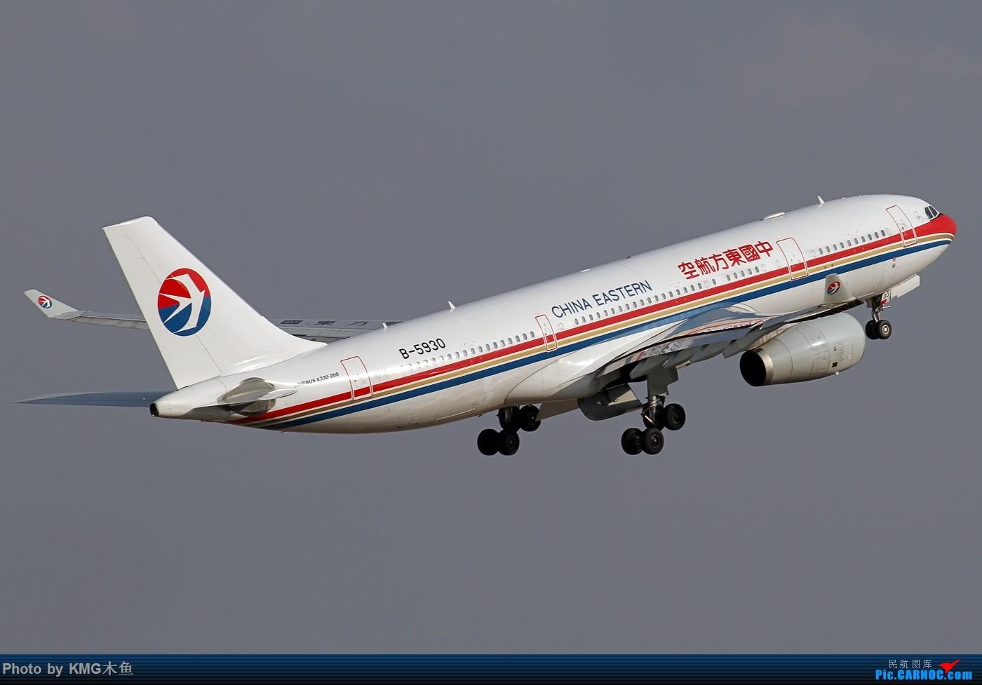 Re:[原创]【KMG】【昆明长水国际机场】我已中毒太深,谁叫你这么美! AIRBUS A330-200 B-5930 中国昆明长水国际机场