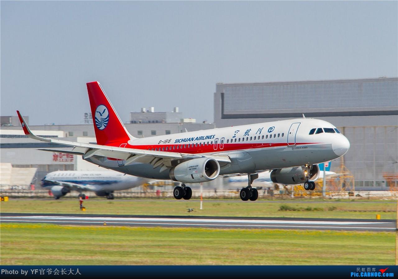[原创]下雨天拍不成,发点存货找找感觉 AIRBUS A320-200 B-1818 中国沈阳桃仙国际机场