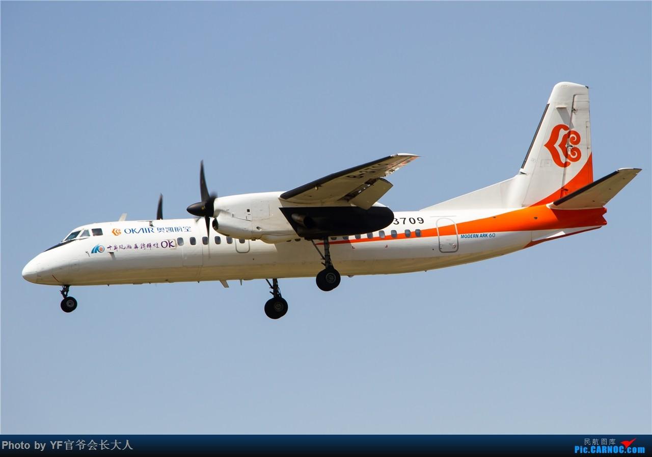 Re:[原创]下雨天拍不成,发点存货找找感觉 XIAN AIRCRAFT MA 60 B-3709 中国沈阳桃仙国际机场