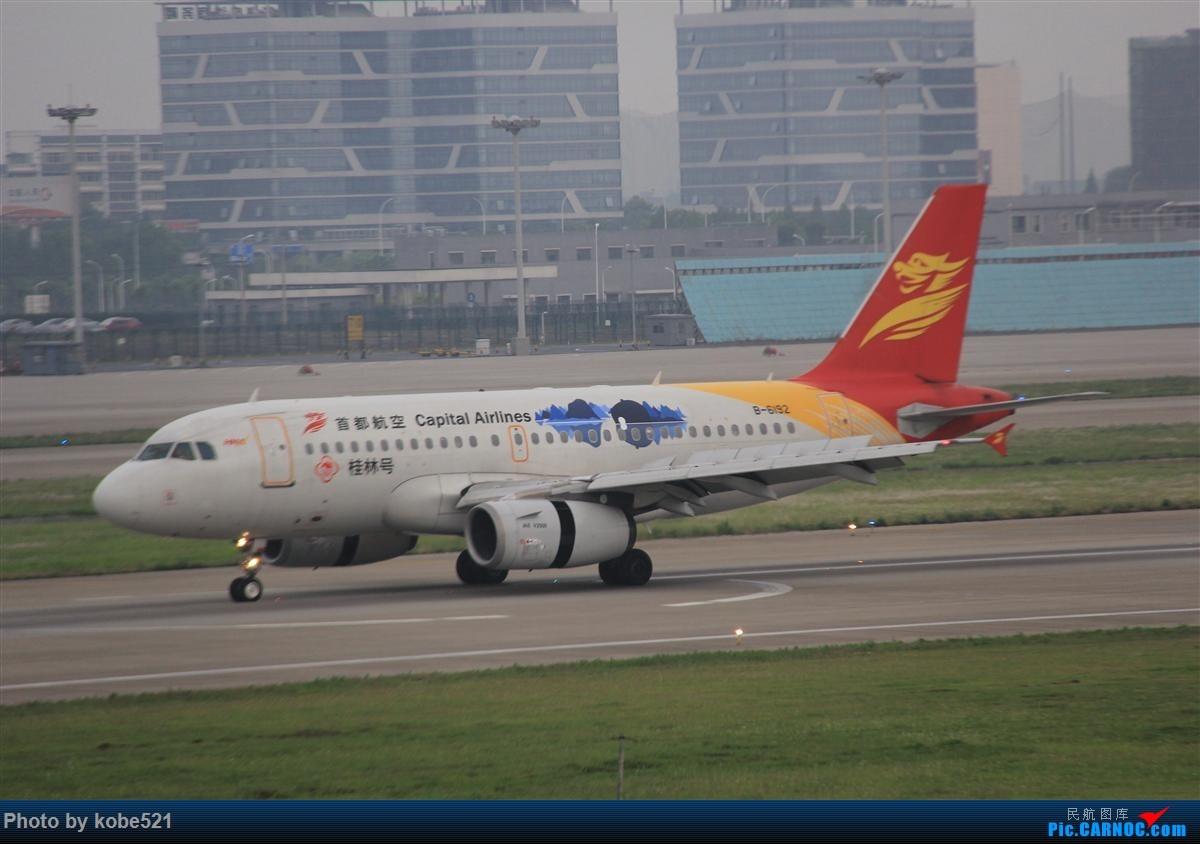 Re:[原创]烂天来好货~~ AIRBUS A319-100 B-6192 中国杭州萧山国际机场