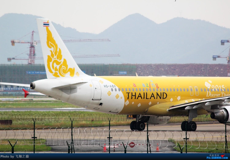 Re:[原创]终于在CKG等到你,泰国亚航土豪金HS-ABX AIRBUS A320-200 HS-ABX 重庆江北国际机场
