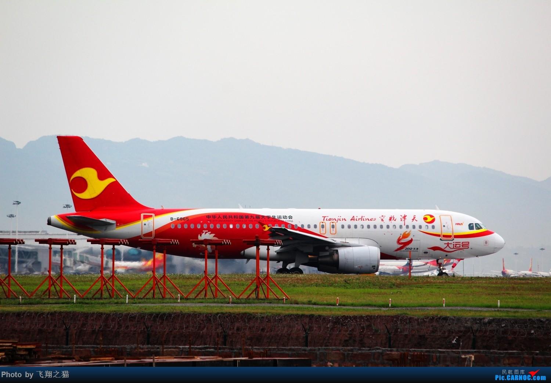 Re:[原创]CKG拍机(周末遇见唯品彩绘,天津大运彩绘,国航最新747-8) AIRBUS A320-200 B-6865 重庆江北国际机场