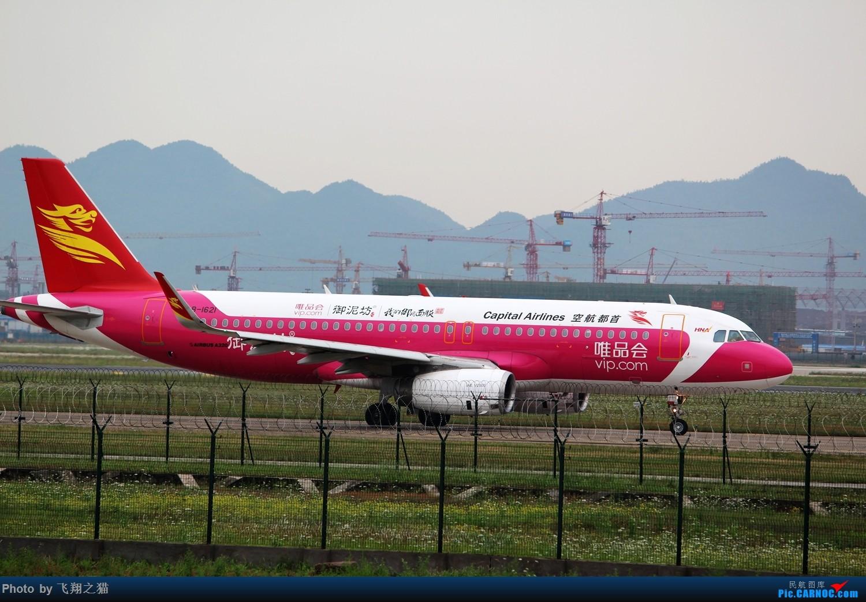 Re:[原创]CKG拍机(周末遇见唯品彩绘,天津大运彩绘,国航最新747-8) AIRBUS A320-200 B-1621 重庆江北国际机场
