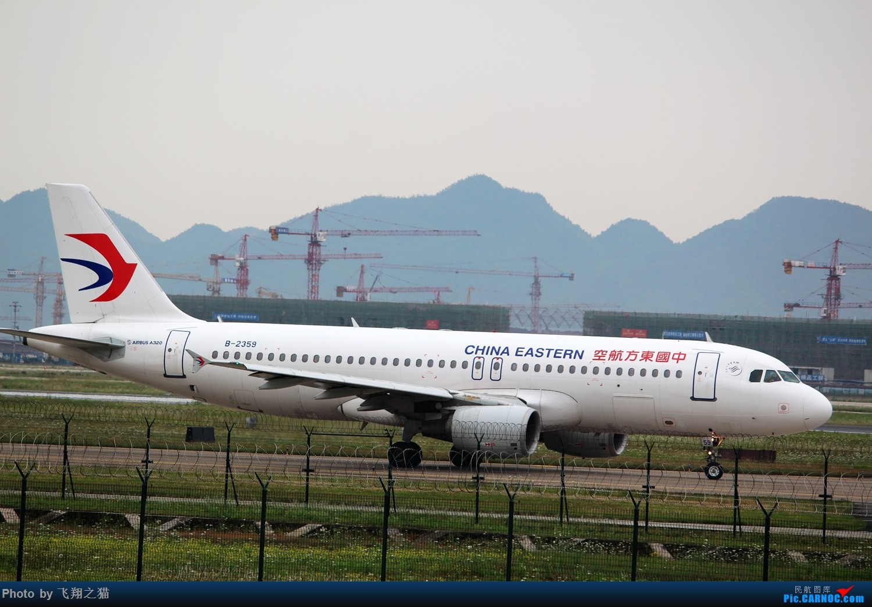 Re:[原创]CKG拍机(周末遇见唯品彩绘,天津大运彩绘,国航最新747-8) AIRBUS A320-200 B-2359 重庆江北国际机场