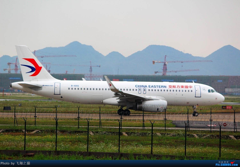 Re:[原创]CKG拍机(周末遇见唯品彩绘,天津大运彩绘,国航最新747-8) AIRBUS A320-200 B-1655 重庆江北国际机场