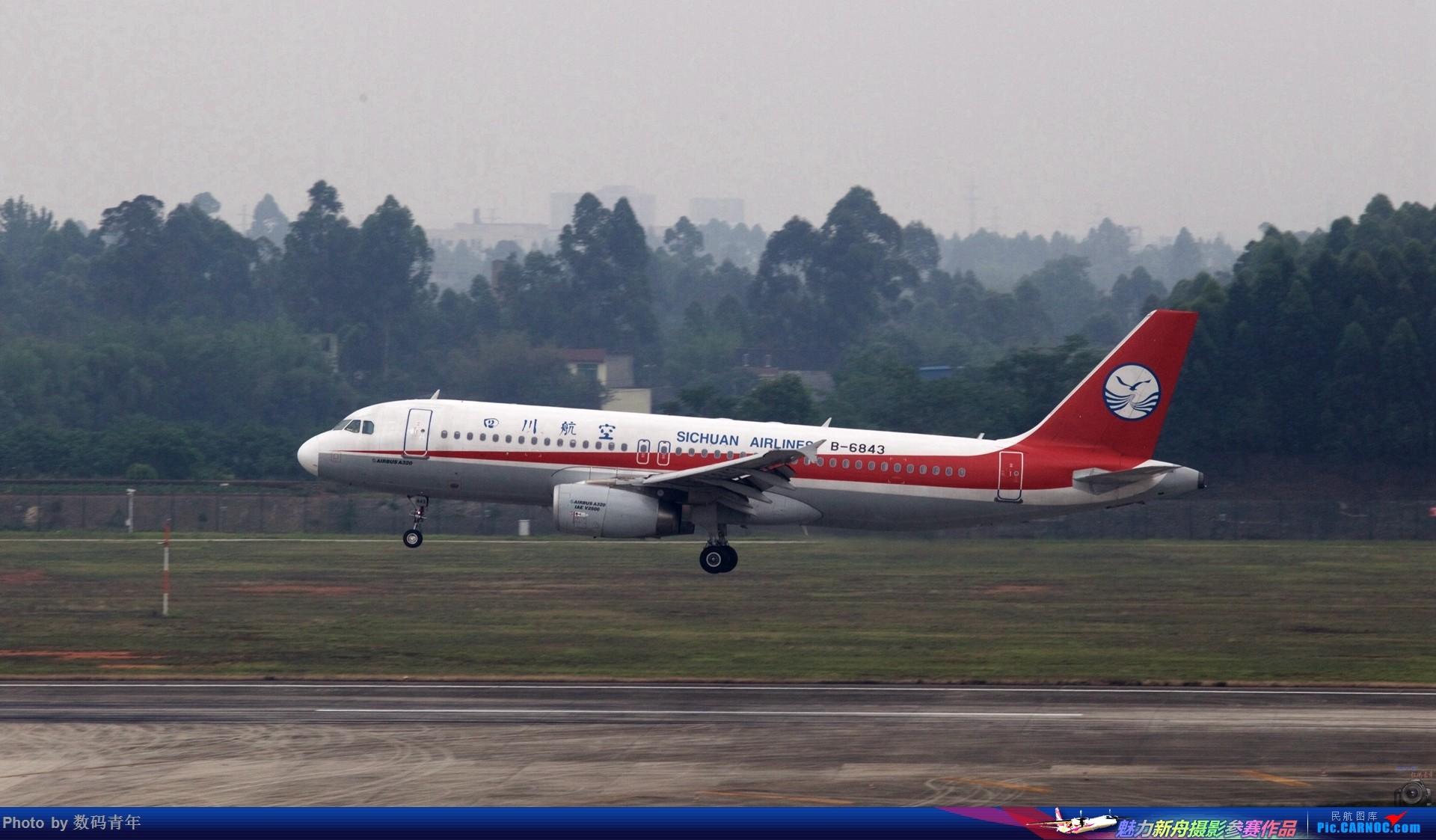 Re:[原创]重出江湖【CTU】2015.5.17打飞机 AIRBUS A320-200 B-6843 中国成都双流国际机场
