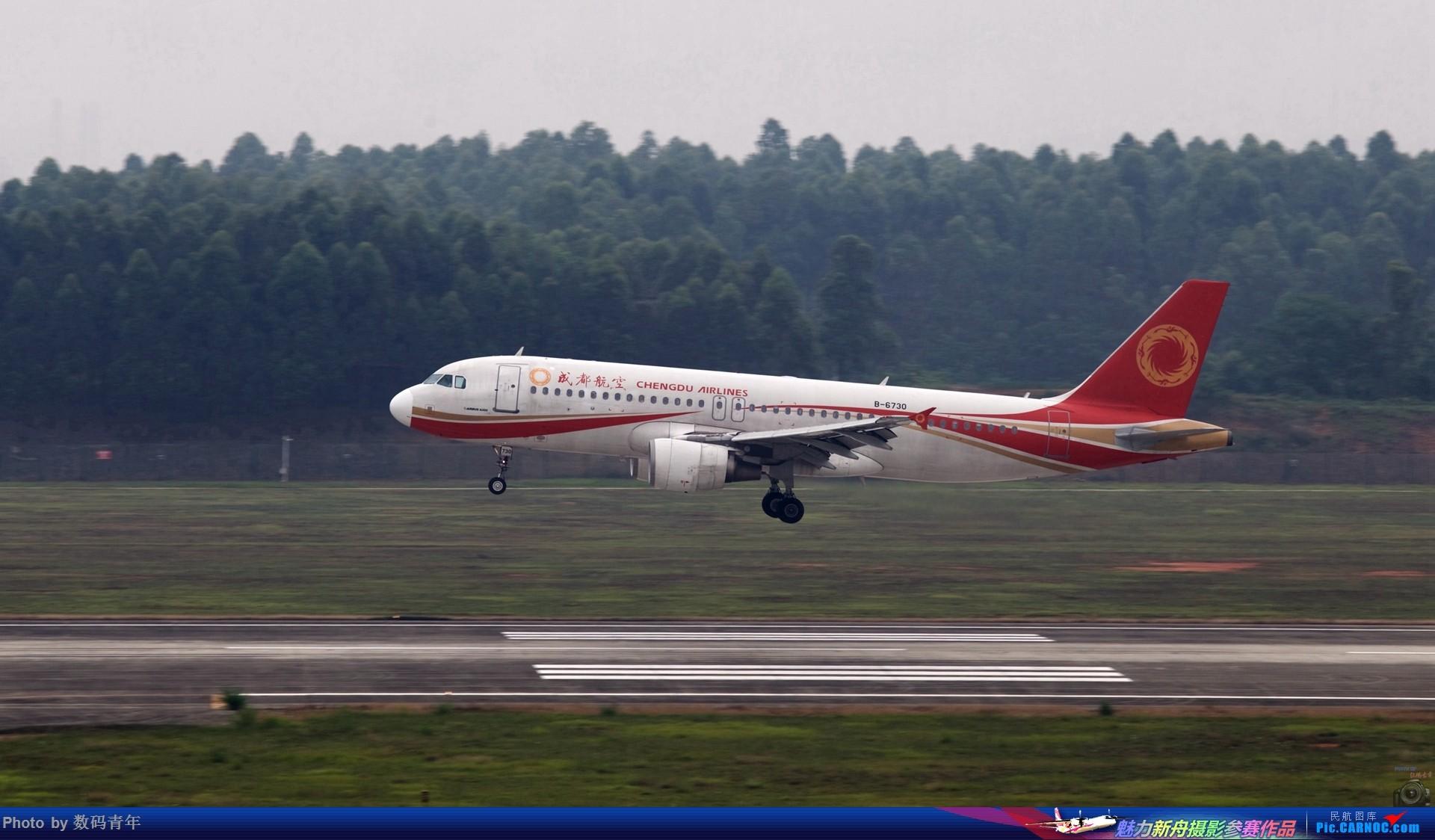 Re:[原创]重出江湖【CTU】2015.5.17打飞机 AIRBUS A320-200 B-6730 中国成都双流国际机场