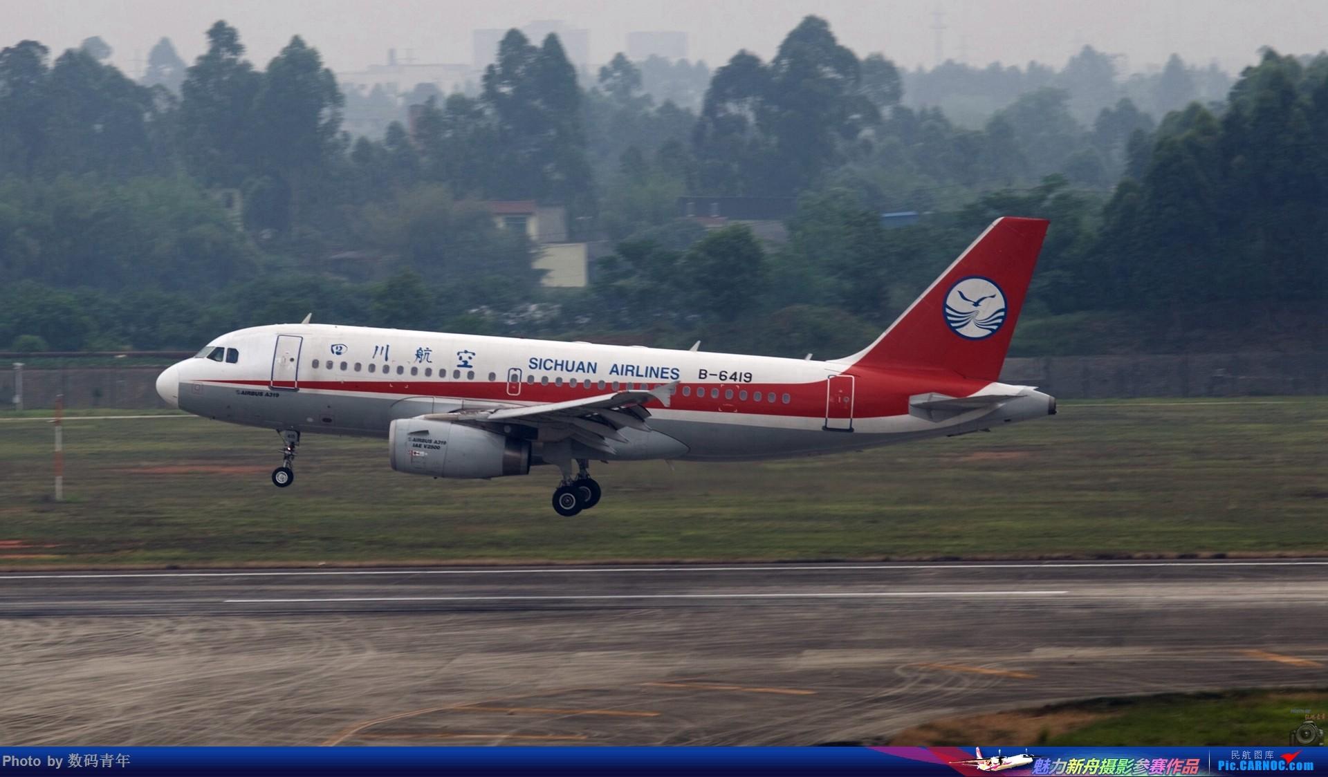 Re:[原创]重出江湖【CTU】2015.5.17打飞机 AIRBUS A319-100 B-6419 中国成都双流国际机场