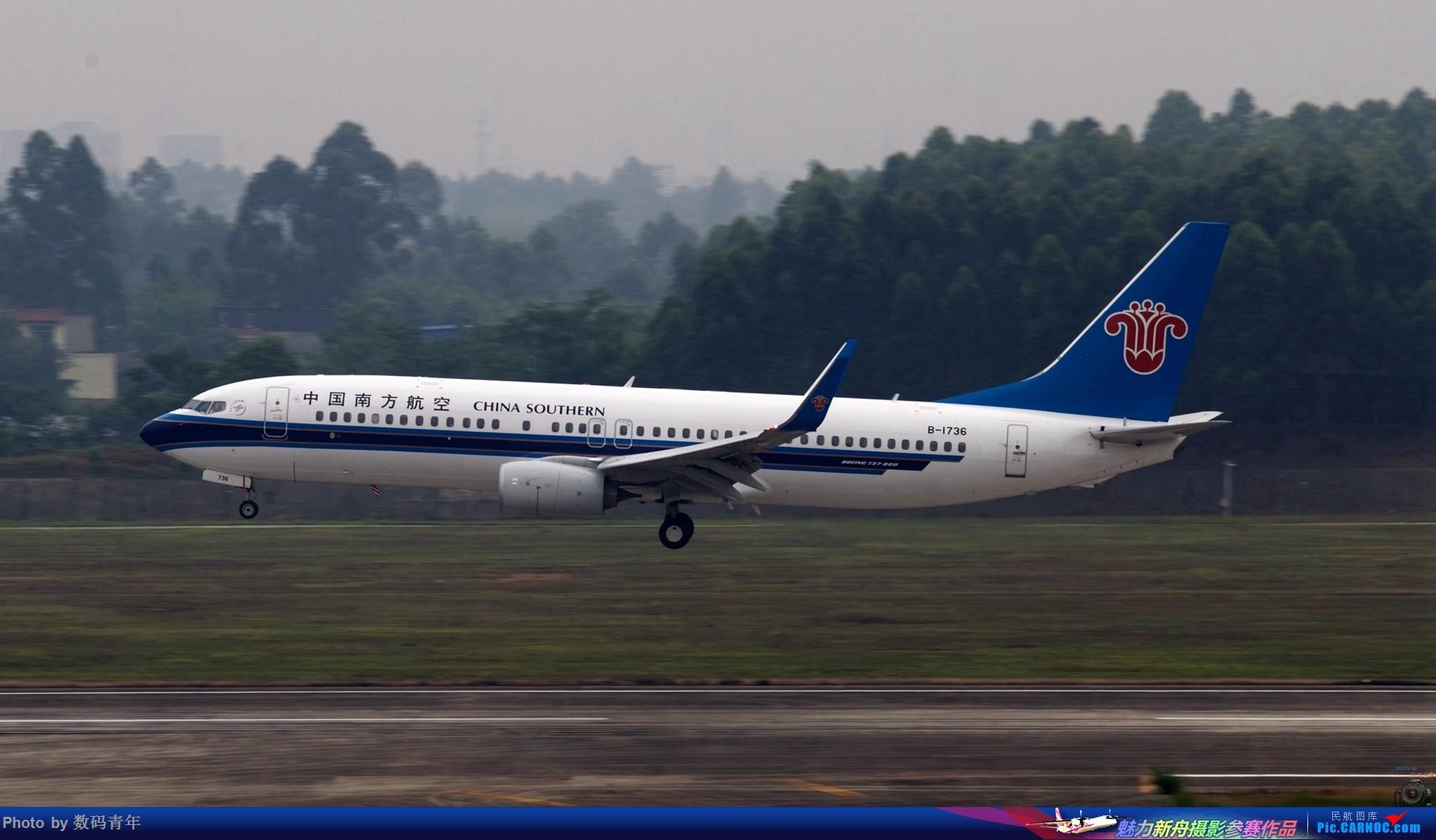 Re:[原创]重出江湖【CTU】2015.5.17打飞机 BOEING 737-800 B-1736 中国成都双流国际机场