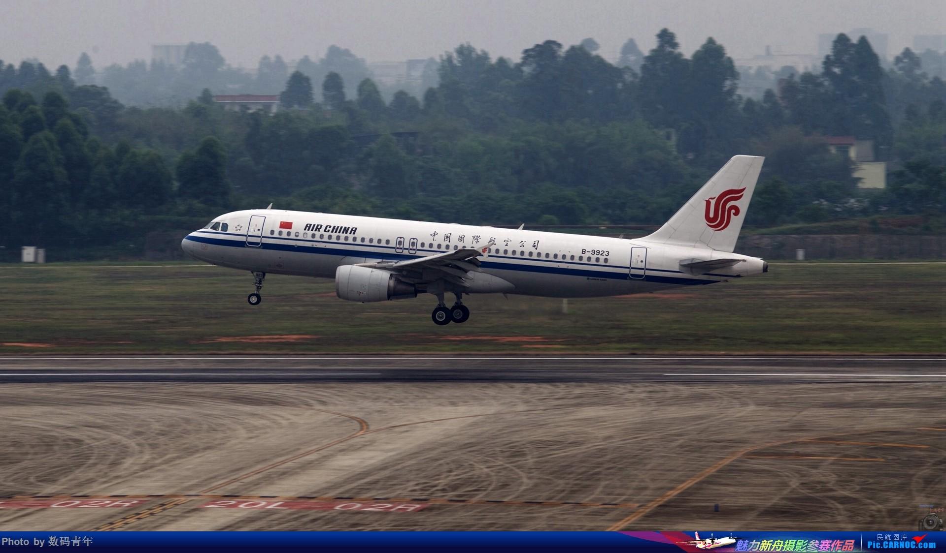 Re:[原创]重出江湖【CTU】2015.5.17打飞机 AIRBUS A320-200 B-9923 中国成都双流国际机场