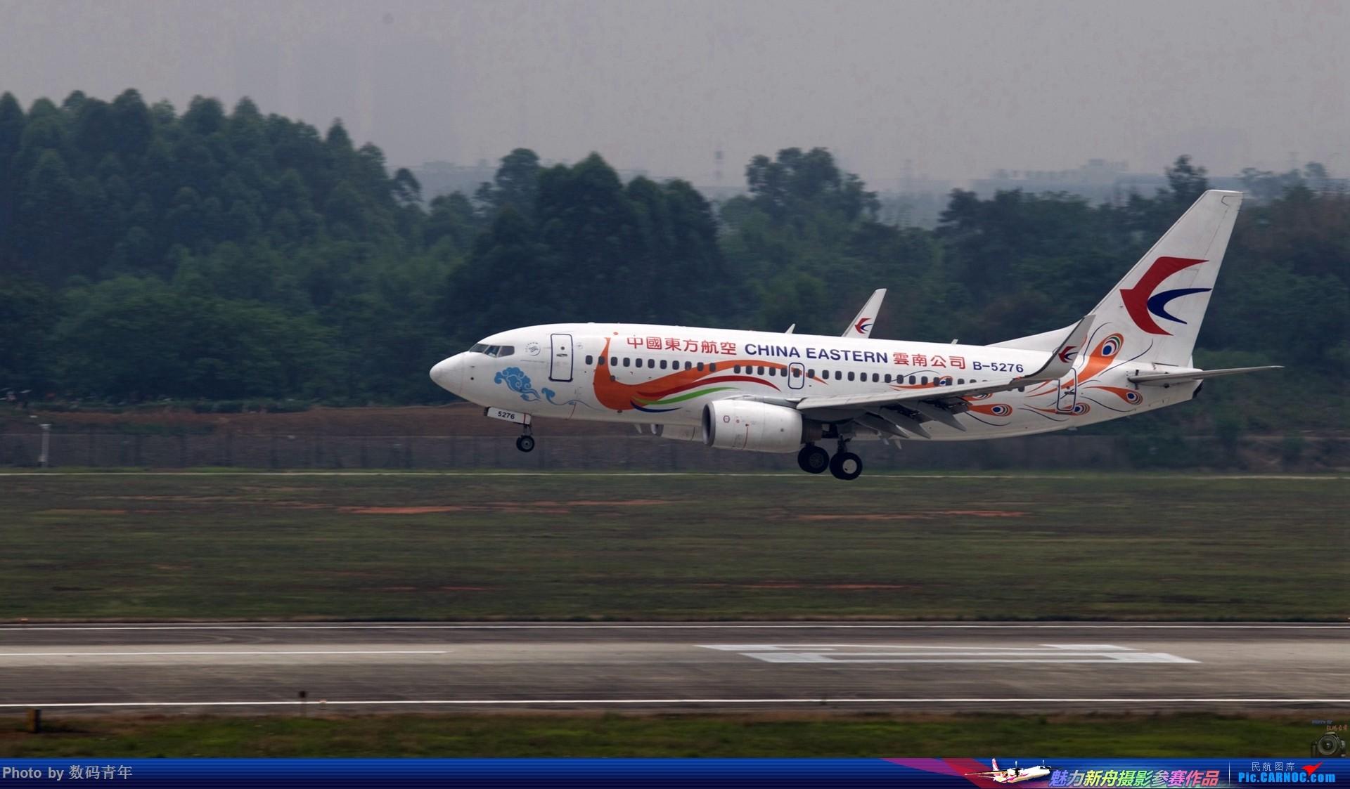 Re:[原创]重出江湖【CTU】2015.5.17打飞机 BOEING 737-700 B-5276 中国成都双流国际机场