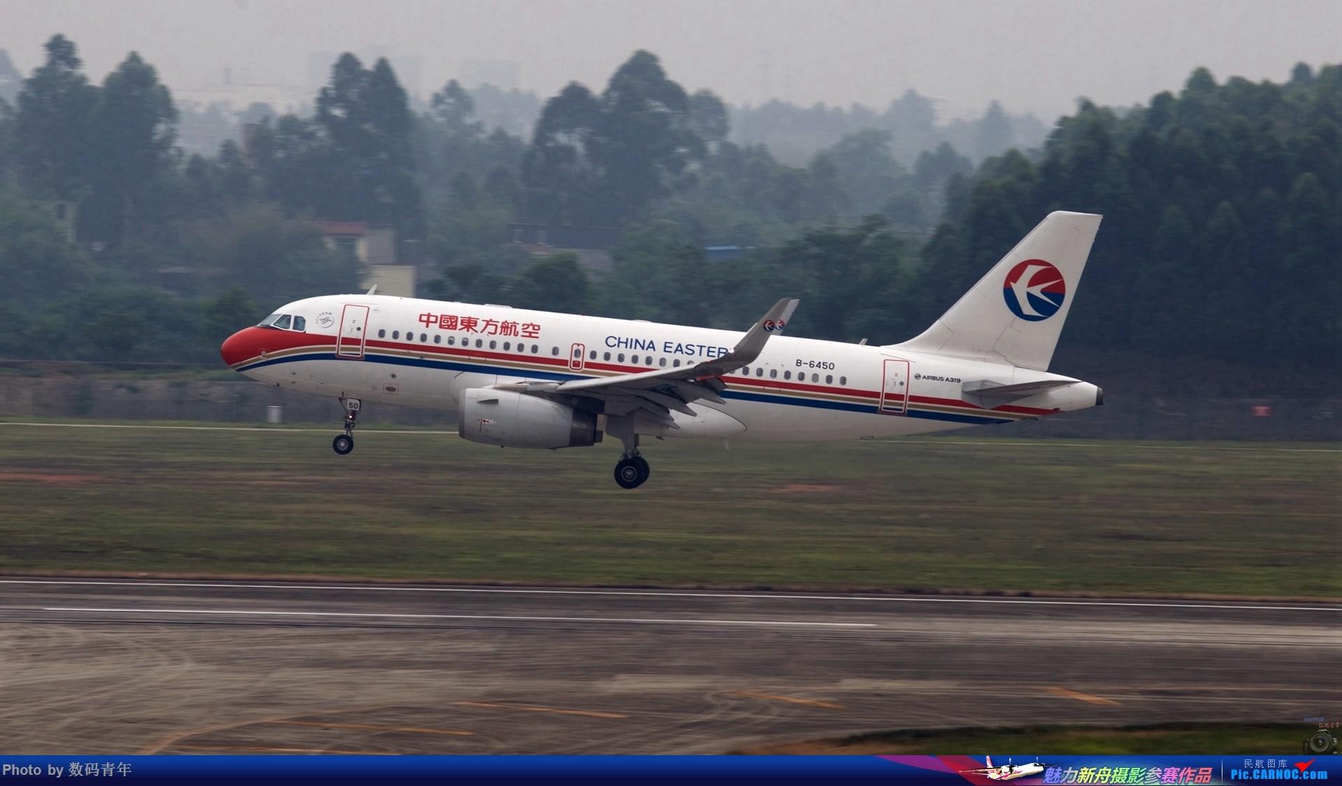Re:[原创]重出江湖【CTU】2015.5.17打飞机 AIRBUS A319-100 B-6450 中国成都双流国际机场