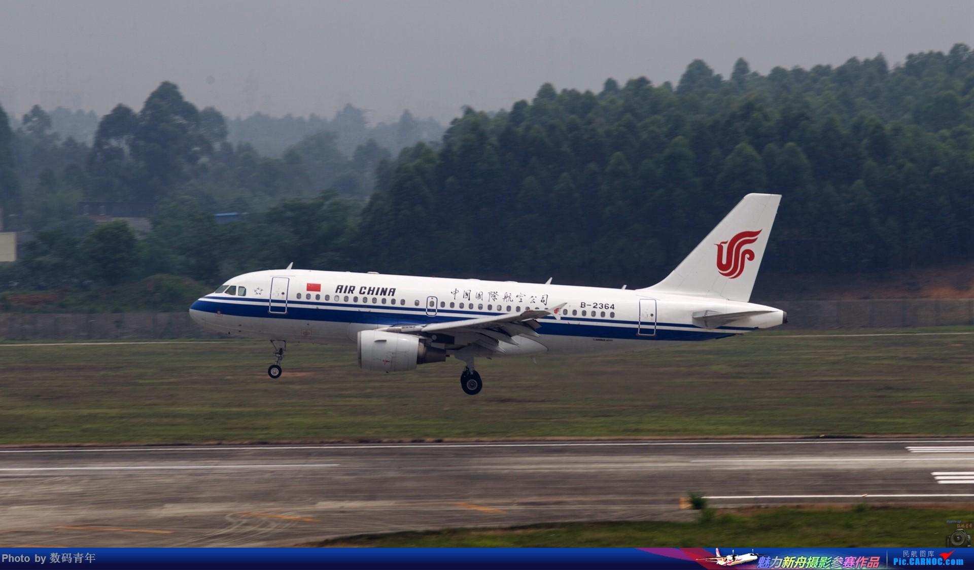 Re:[原创]重出江湖【CTU】2015.5.17打飞机 AIRBUS A319-100 B-2364 中国成都双流国际机场