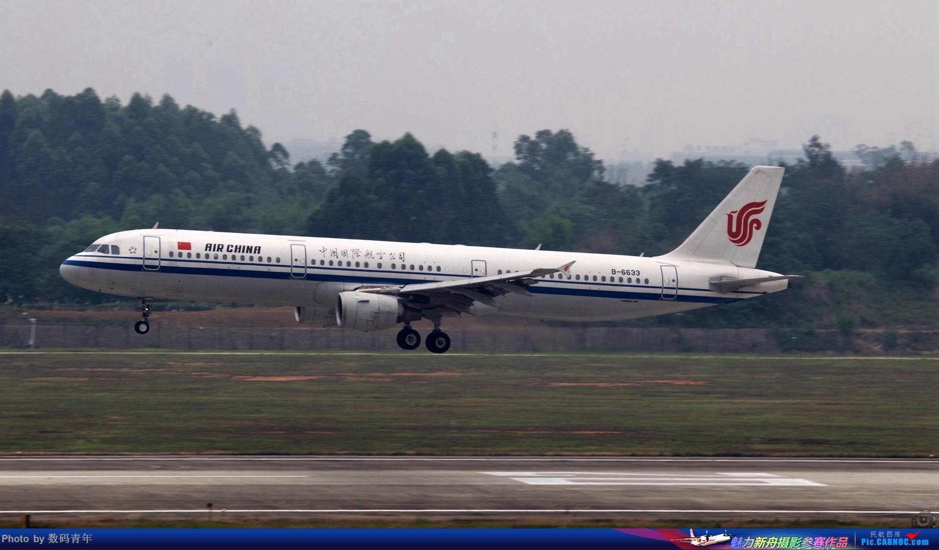 Re:[原创]重出江湖【CTU】2015.5.17打飞机 AIRBUS A321-200 B-6633 中国成都双流国际机场