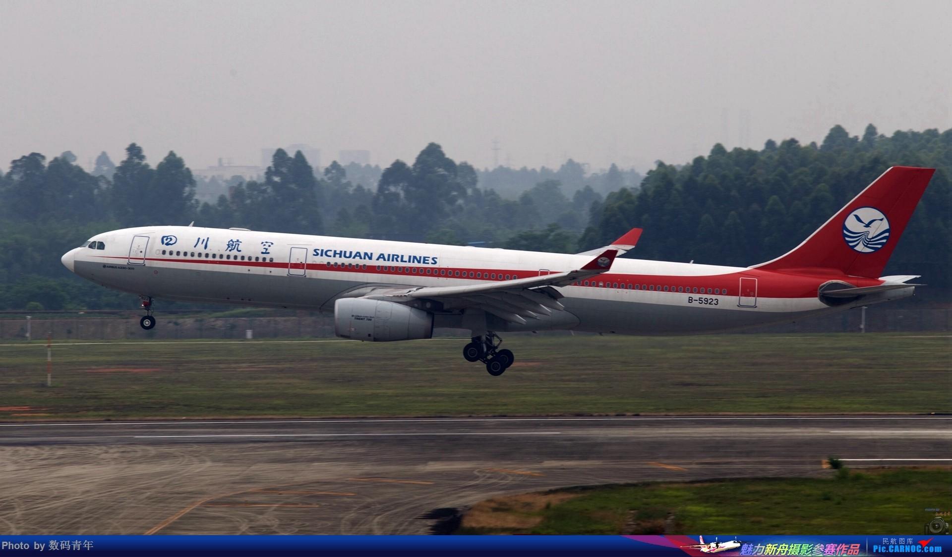 Re:[原创]重出江湖【CTU】2015.5.17打飞机 AIRBUS A330-300 B-5923 中国成都双流国际机场