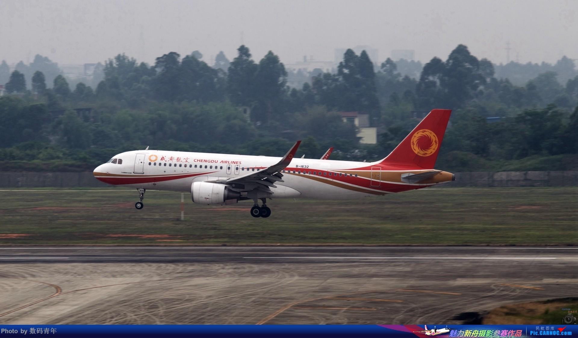 Re:[原创]重出江湖【CTU】2015.5.17打飞机 AIRBUS A320-200 B-1632 中国成都双流国际机场
